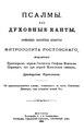 Свт. Димитрий Ростовский. Псалмы или духовные канты. (1889).pdf
