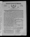 Северная Пчела 1831 №173 (4 авг.).PDF