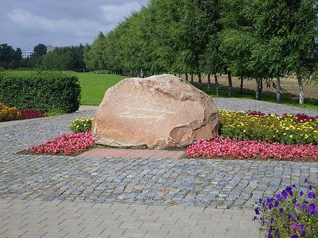 Мемориальный камень, посвящённый памяти К. Симонова, установленный на Буйничском поле.