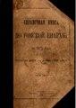 Справочная книга по Томской Епархии за 1902-03 год. (1903).pdf