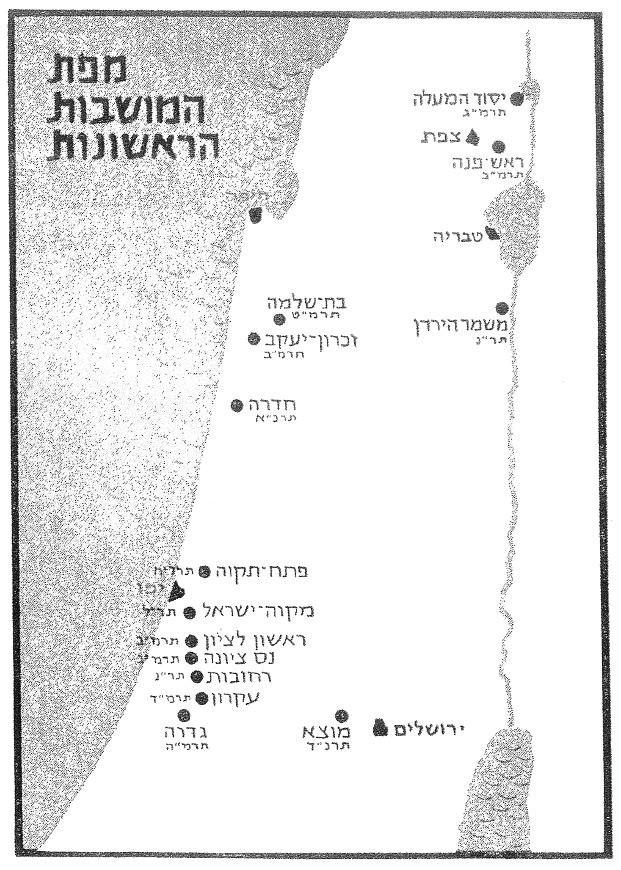מפת המושבות הראשונות