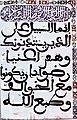 مصحف بخط قندوسي 2.jpg
