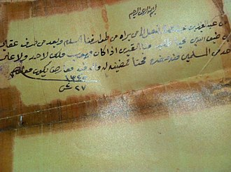 Ibn Saud - King Ibn Saud signature in a document to Eqab bin Muhaya