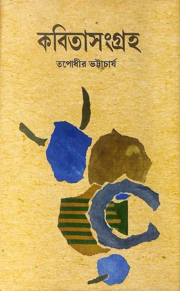 File:কবিতাসংগ্রহ ৩ - তপোধীর ভট্টাচার্য.pdf