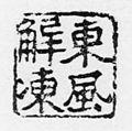 七十二候印存 東風解凍.jpeg