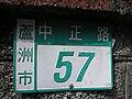 台灣基督長老教會蘆洲教會門牌 20080810.jpg