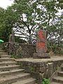 "天游石碑 - Inscription ""Heaveanly Tour"" - 2010.09 - panoramio.jpg"