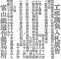 富山線工事請負入札広告.png