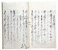 文化10年(1813)の酒井抱一の句集『屠龍の枝』を,舩津文渕が天保10年(1839)に移したもの.jpg