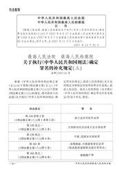 最高人民法院审判委员会:最高人民法院、最高人民检察院关于执行《中华人民共和国刑法》确定罪名的补充规定(三)