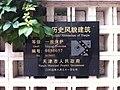 桂林路32-34号铭牌.jpg