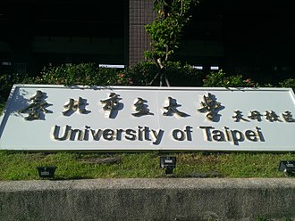University of Taipei - Campus in Tianmu, Shilin District , Taipei