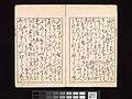 酒井抱一 画 『鶯邨画譜』-Ōson (Hōitsu) Picture Album (Ōson gafu) MET DP263367.jpg