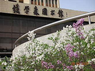 Qian Xuesen - Qian Xuesen Library, Xi'an Jiaotong University