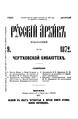 020 tom Russkiy arhiv 1872 vip 9-12.pdf