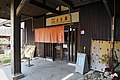 140412 Konda Yakushi Onsen Sasayama Hyogo pref Japan12s3.jpg