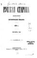 1874, Russkaya starina, Vol 11. №9-12.pdf