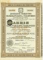 1894. Донецкое общество железоделательного и сталелитейного производства. Акция в 125 рублей.jpg