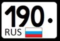 190 регион (Россия).png