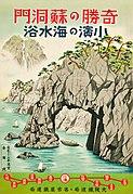 1930s Japan Travel Poster - 01.jpg