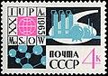 1965. XX Международный конгресс теоретической и прикладной химии в Москве.jpg