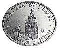1 песо. Куба. 1991. Год Испании - Хиральда.jpg