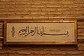 1 لوحة للخطاط محمد العربي العربي.jpg