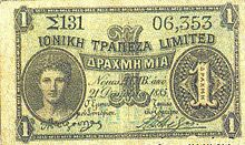 1 Ionian drachma, 1885, type a, front view.jpg