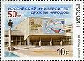 2010. Марка России 1392.jpg