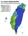 2012總統大選鄉鎮得票率.png