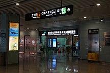 Aeroporto Internacional de Hangzhou Xiaoxan