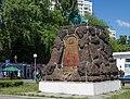 2017-05-22 Arsenal monument in Kyiv.jpg