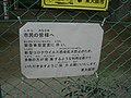 2020 Corona Virus Shock at Yaenosato Park Higashi-Osaka.jpg