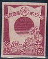3sen stamp in 1945.JPG
