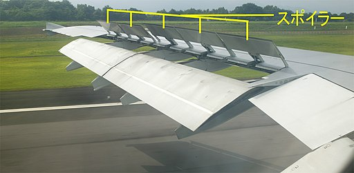 A300-600R Spoilers jp 001