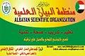 ALbayan Scientific Organization.jpg