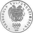 AM 5000 dram Ag 1999 all a.png