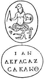 Engraving from an Abraxas stone.