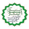 Abu Bakr Atiku Calligraphy 01.jpg
