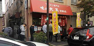 Muroran curry ramen - Aji No Daiō ramen restaurant Muroran main store