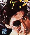 Akihiko Hirata poster detail.jpg