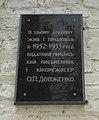 Alexander Dovzhenko memorial plaque in Nova Kakhovka.jpg