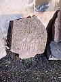 Arinj Karmravor chapel (khachkar) (3).jpg