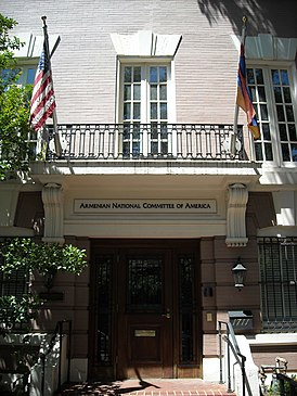 Armenian National Committee of America.JPG