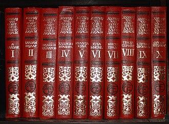 Azerbaijani Soviet Encyclopedia - The ten volume set of the Azerbaijani Soviet Encyclopedia.