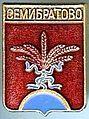 Badge Семибратово.jpg
