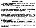 Baratov-1 (Spiski, pp. 12-13).JPG