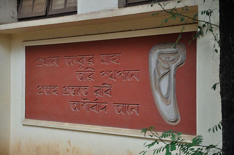 File bas relief mural rabindra bhavan office for Bas relief mural