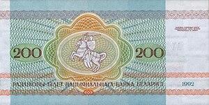Belarus-1992-Bill-200-Reverse