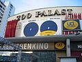 Berlinale 2005 Zoo Palast.jpg